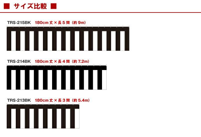 黒白幕サイズ比較