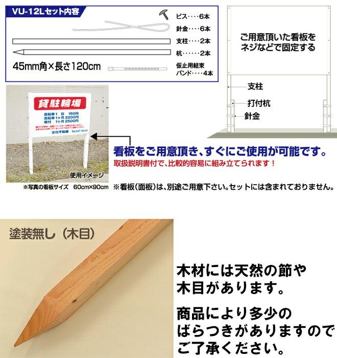 植込み用木製杭・支柱セット特長