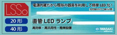 岩崎電気 直管LED