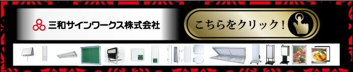 三和サインワークス_トップへ