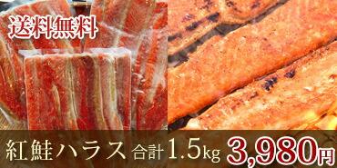 紅鮭ハラス1.5kg