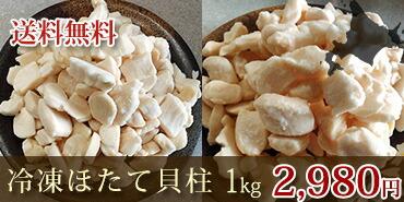冷凍ほたて貝柱 1kg 北海道産