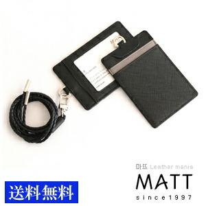 サフィアーノIDカードケース ブラック