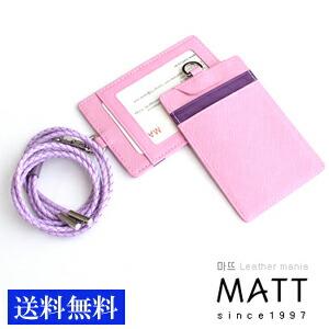サフィアーノIDカードケース ピンク