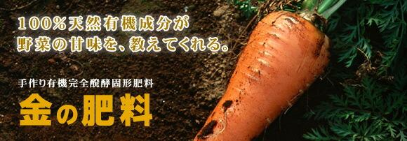 金の肥料 有機質100%固形肥料