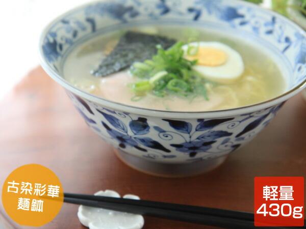 古染彩華麺鉢(軽量)
