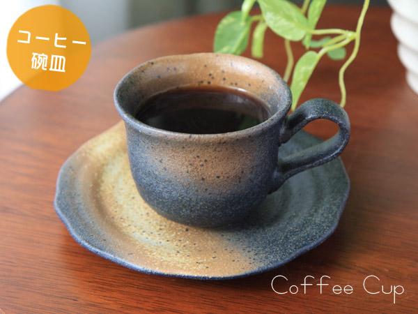 黒備前コーヒー碗皿