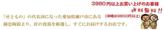 3980円以上お買い上げのお客様送料無料!!