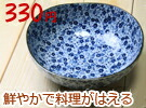 藍染小花55ボール
