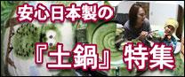 安心の日本製 土鍋特集