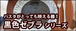 黒ゼブラシリーズ