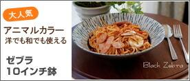 黒色(ゼブラ)10インチ鉢