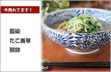 藍染たこ唐草麺鉢