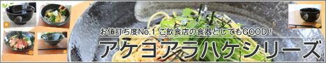 アケヨアラハケシリーズ