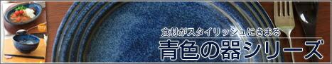 青色の器シリーズ