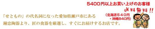 5400円以上お買い上げのお客様送料無料!!
