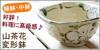山茶花変形鉢