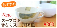 きなりスープ碗