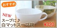 白マットスープ碗