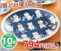猫と日曜日大皿