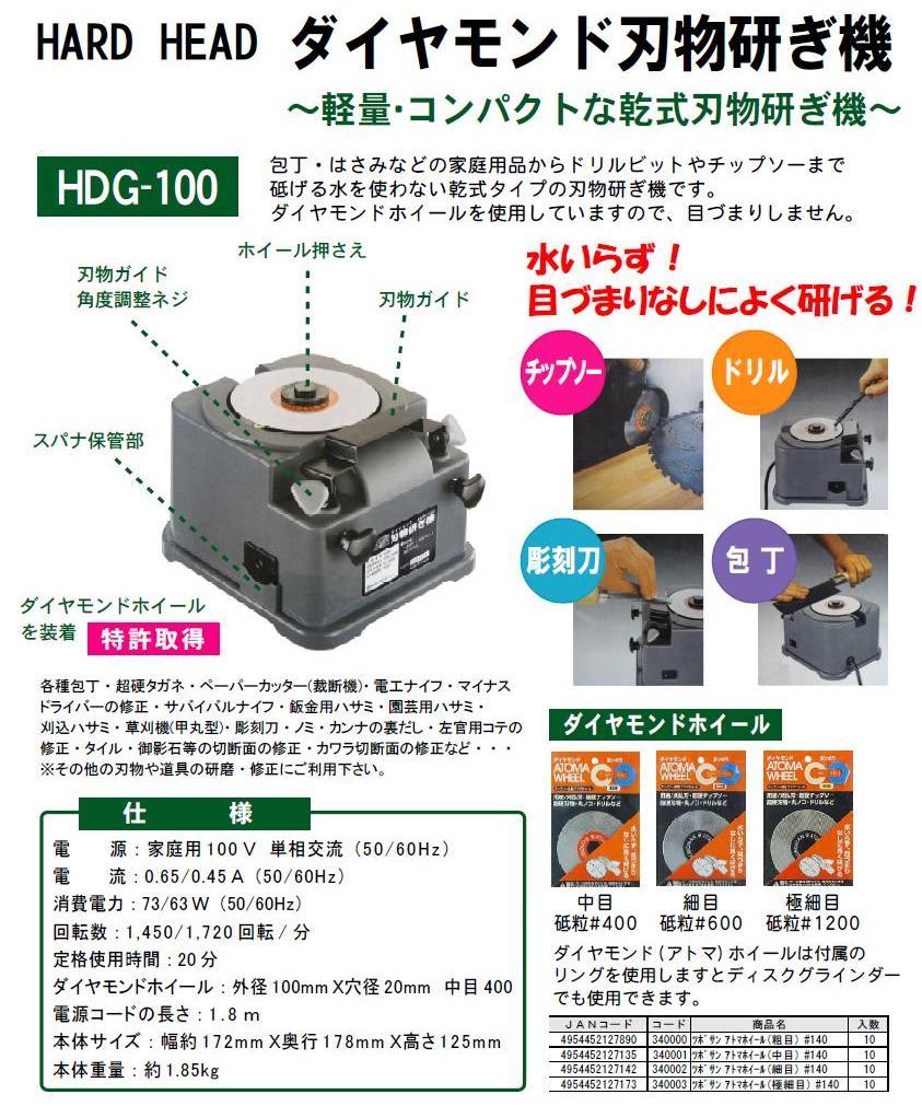 ダイヤモンド刃物砥ぎ機 HDG-100