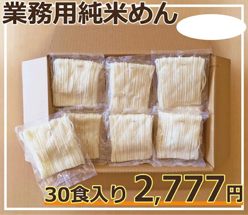 業務用純米めん30食入り2,777円