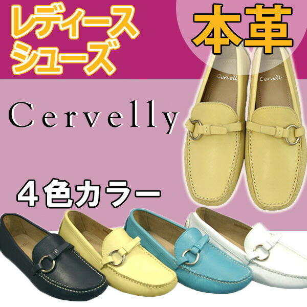 cervelly 211