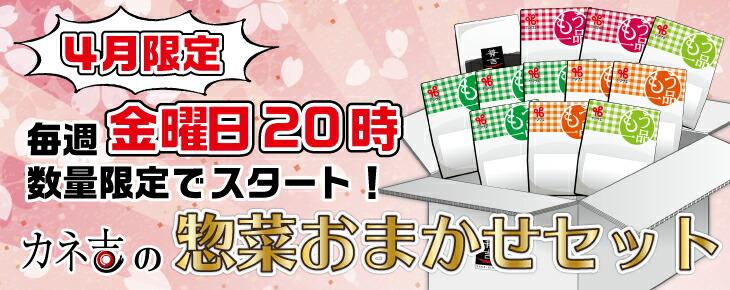 4月限定毎週金曜日20時スタート!カネ吉の惣菜おまかせセット