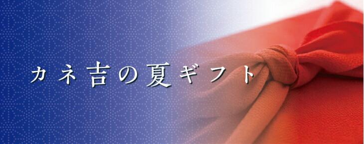 2020カネ吉の夏ギフト