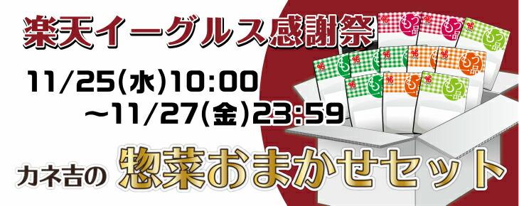 楽天イーグルス感謝祭_おまかせセット