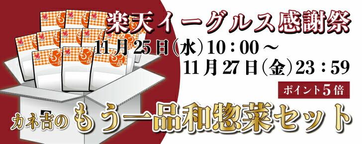 楽天イーグルス感謝祭_和惣菜セット