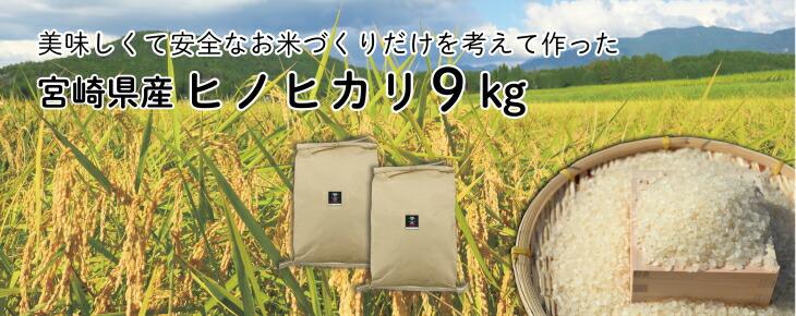 ヒノヒカリ9kg