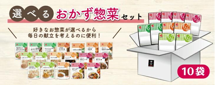 【新商品】カネ吉の選べるおかず惣菜セット
