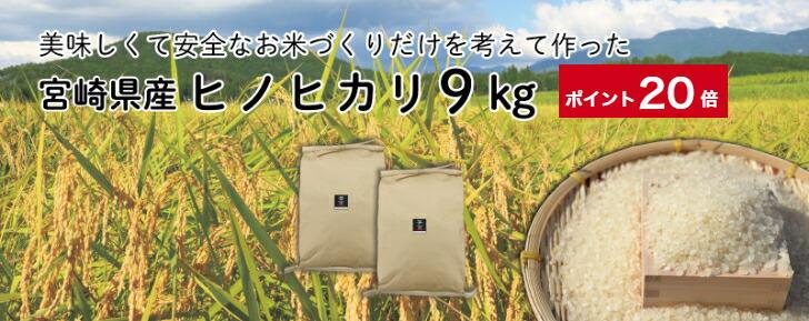 カネ吉のヒノヒカリ9kg