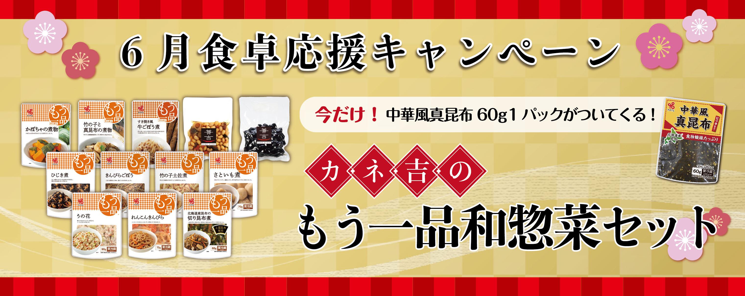 カネ吉のもう一品和惣菜セット+中華風真昆布60g