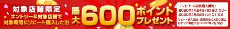【フード】エントリー&対象店舗で対象期間にリピート購入した方、最大600ポイントプレゼント!