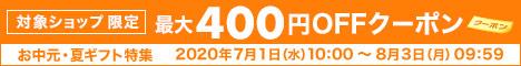 お中元・夏ギフト特集2020 最大400円OFFクーポン企画ページ