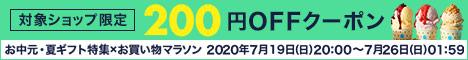 7月お買い物マラソン_カネ吉の惣菜おまかせセット