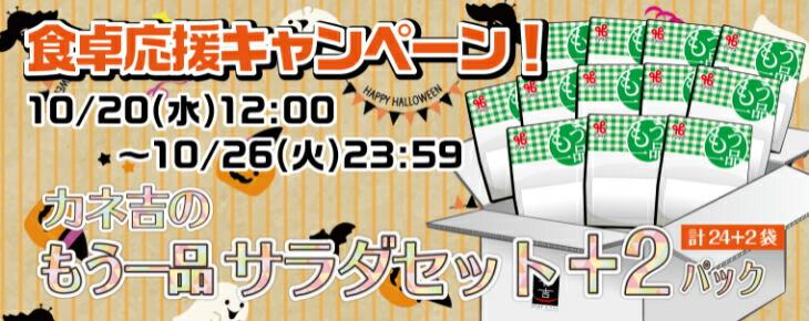 食卓応援キャンペーン_おかずの極み惣菜セット+2パック
