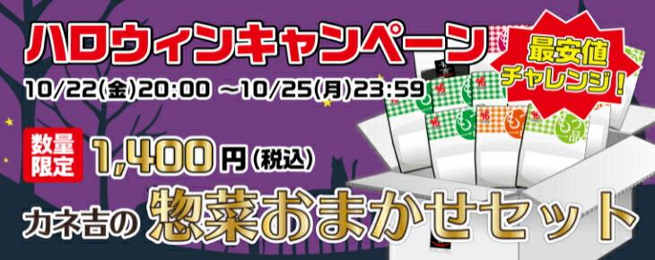 ハロウィンキャンペーン_カネ吉の惣菜キャンペーン最安値チャレンジ