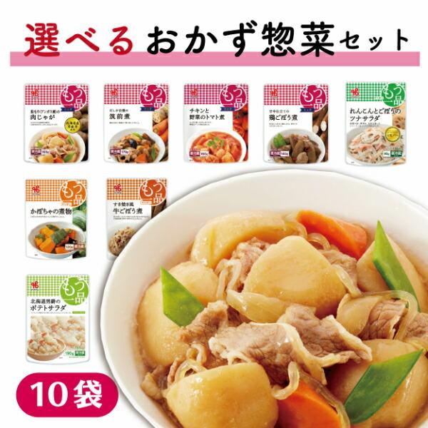 カネ吉の選べるおかず惣菜セット
