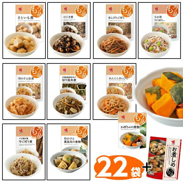 【3月食卓応援キャンペーン】カネ吉のもう一品和惣菜セット+1P