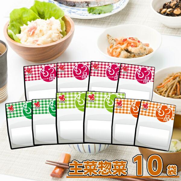 【惣菜詰め合わせ】カネ吉のおかず惣菜セット