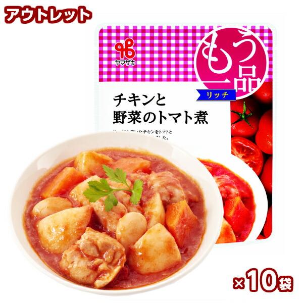 【アウトレット】チキンと野菜のトマト煮160g×10
