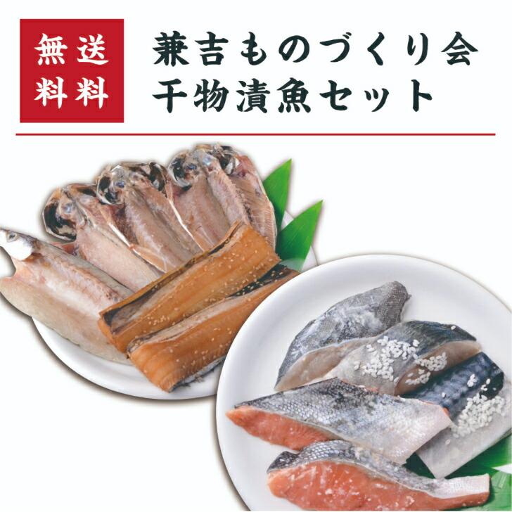 兼吉ものづくり会/干物漬魚セット