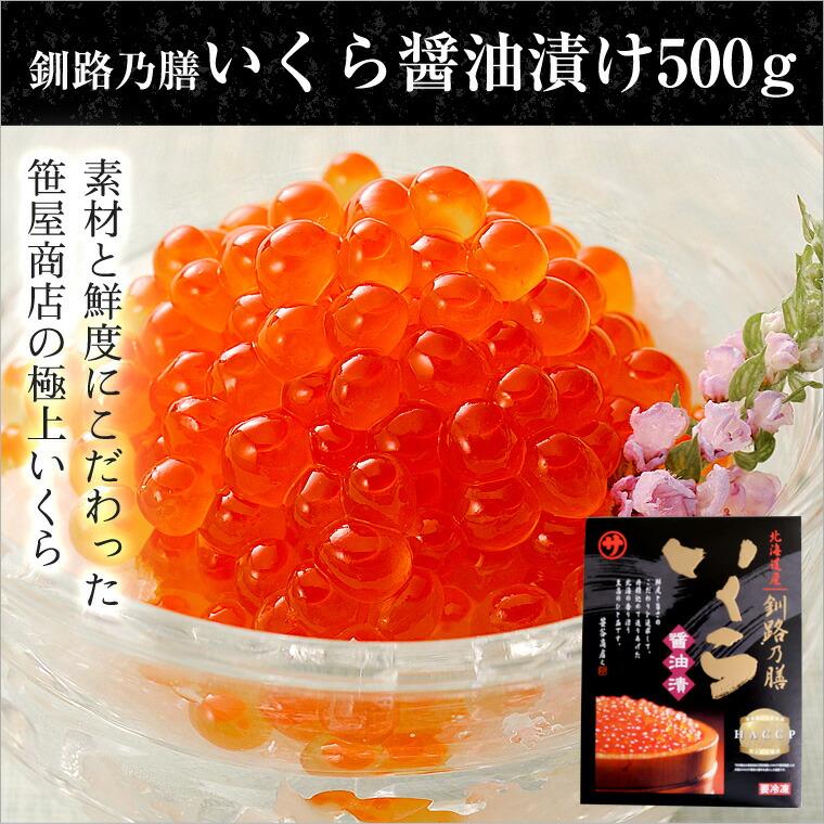 いくら醤油漬け500g【北海道産】笹谷商店