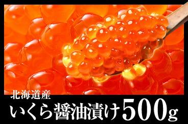 いくら醤油漬け500g【北海道産】