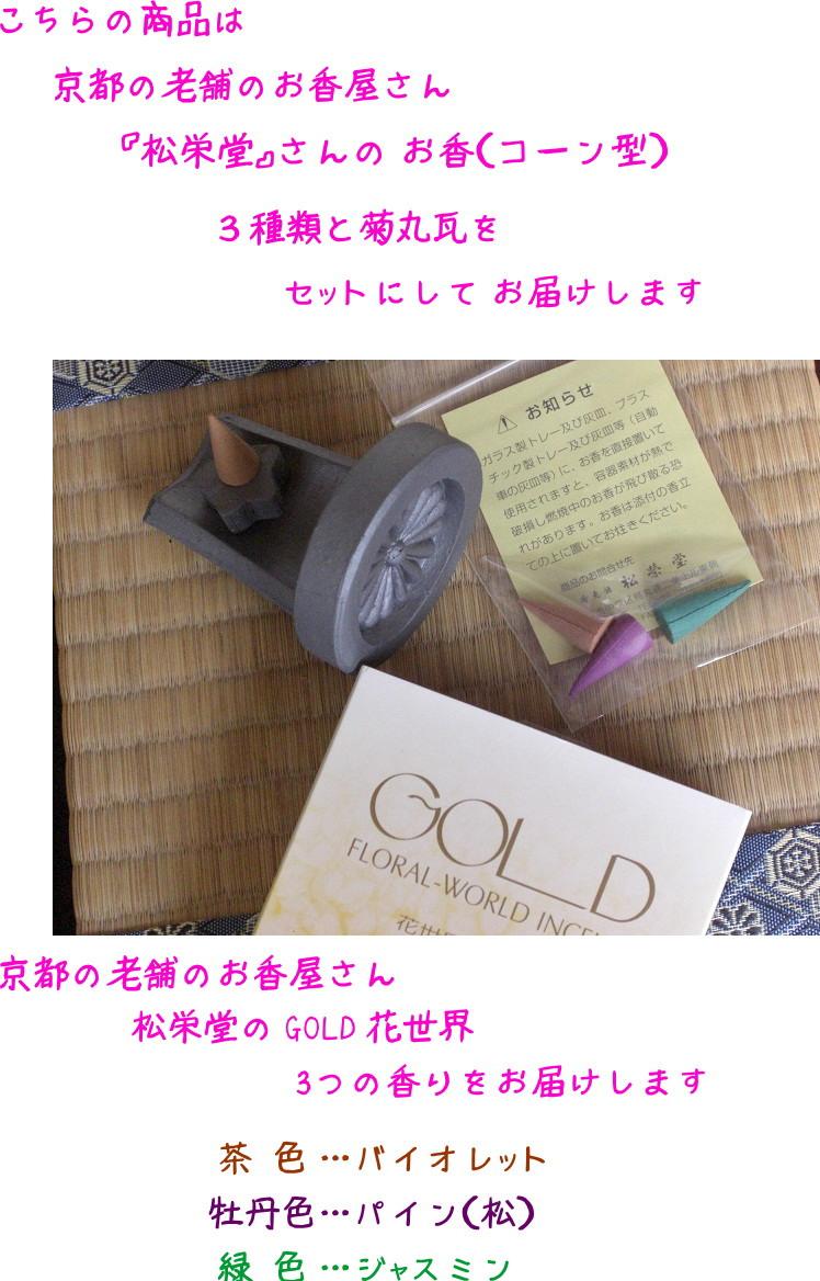 松栄堂GOLD花世界 バイオレット・パイン・ジャスミン 3つの香り