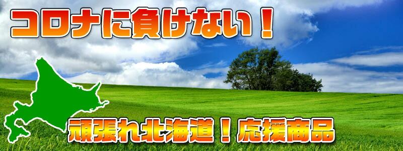 コロナに負けない!頑張れ北海道!応援商品