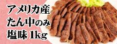 アメリカ産たん中使用お徳用牛たんしお味1kg